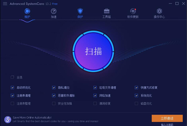 Advanced SystemCare V13.2.0.218 中文安装版