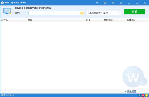 Wise Duplicate Finder V1.3.5.43 中文安装版