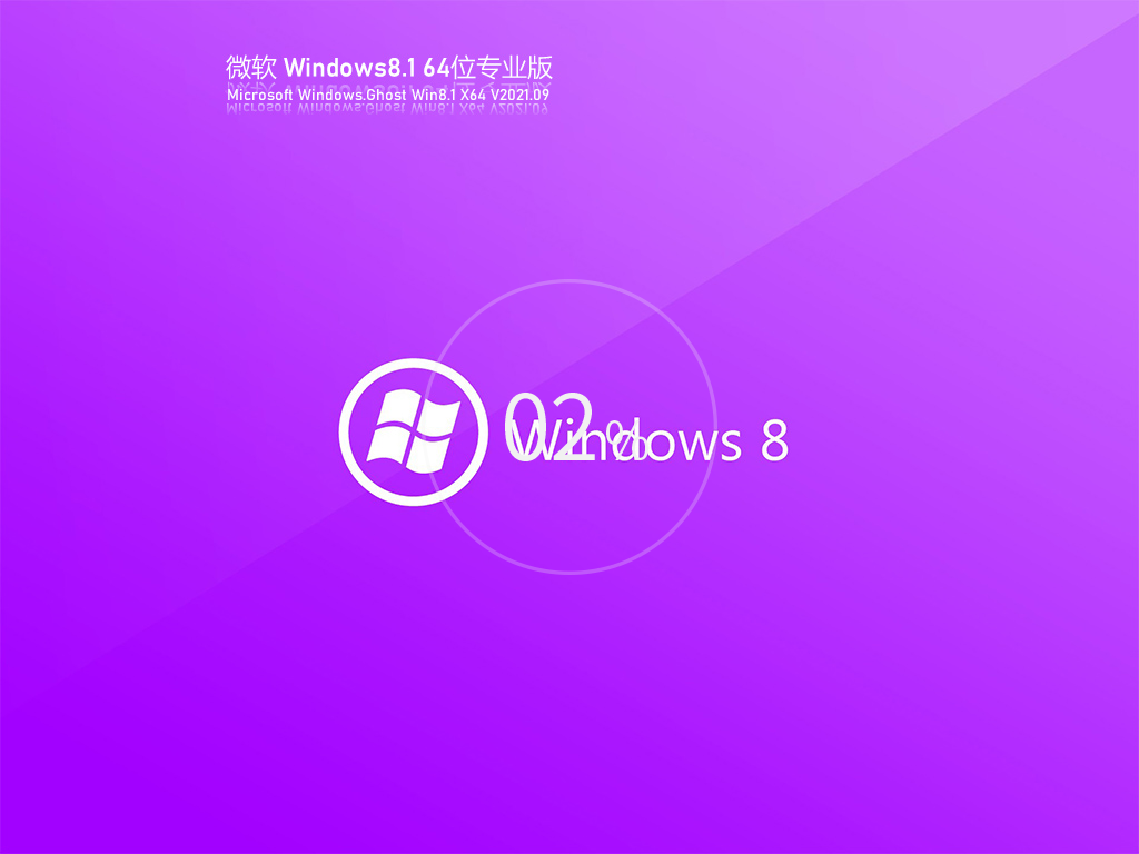 Ghost Win8.1 64位激活镜像文件 V2021.09